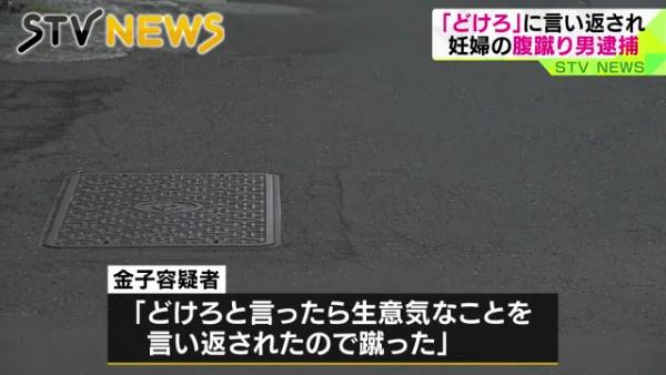 金子芳幸容疑者「どけろと言ったら生意気なことを言い返されたので蹴った」