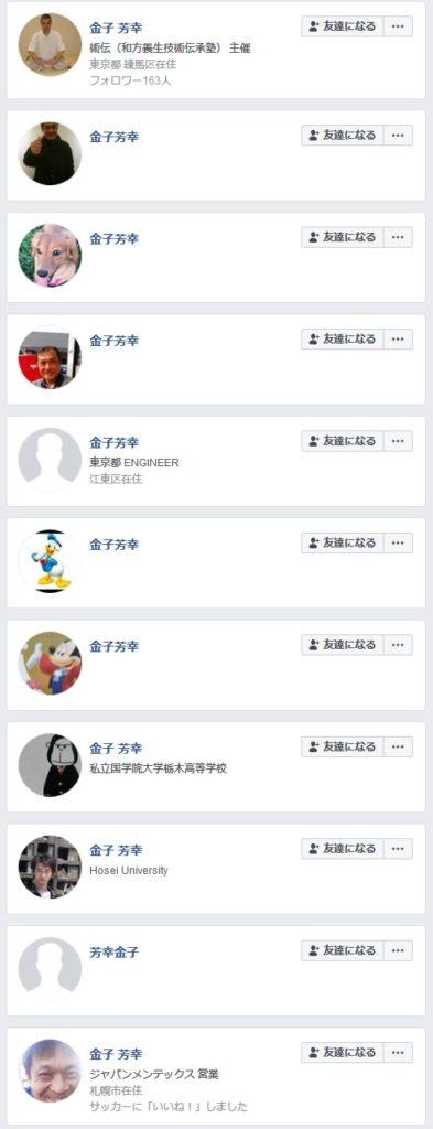 金子芳幸のFacebook