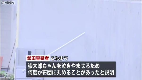 武田華佳容疑者が長男の崇太郎ちゃんを布団で丸めて放置