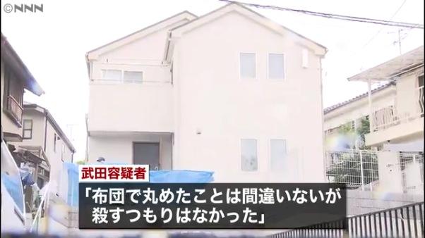 武田華佳容疑者「布団で丸めたことは間違いないが、殺すつもりはなかった」