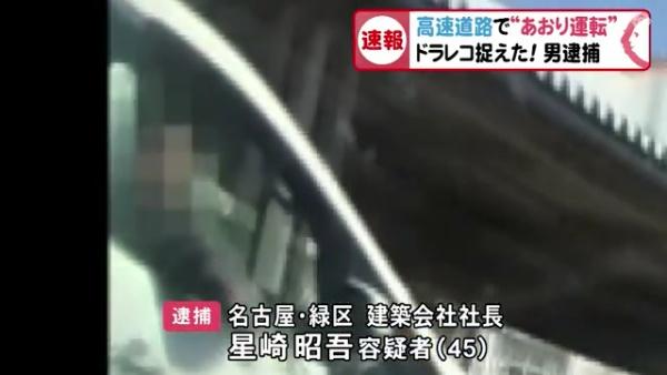 星崎昭吾容疑者(45)を逮捕 名神高速の一宮ICから名古屋高速までの700メートルで「あおり運転」