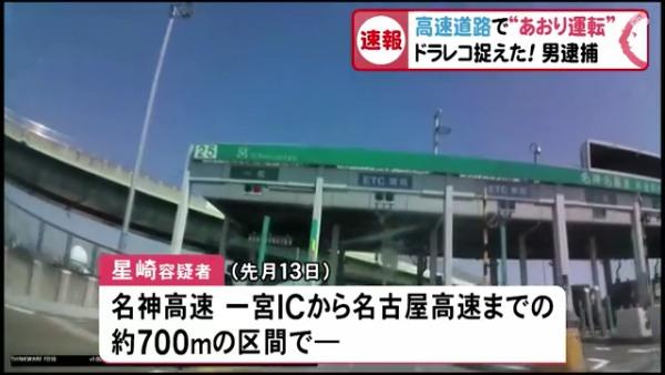現場は名神高速の一宮ICから名古屋高速までの700メートル