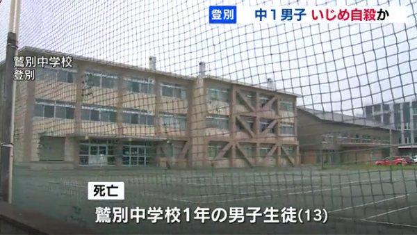 登別市立鷲別中学校1年の男子生徒(13)が自殺 母親「部活動でいじめがあって自殺した」