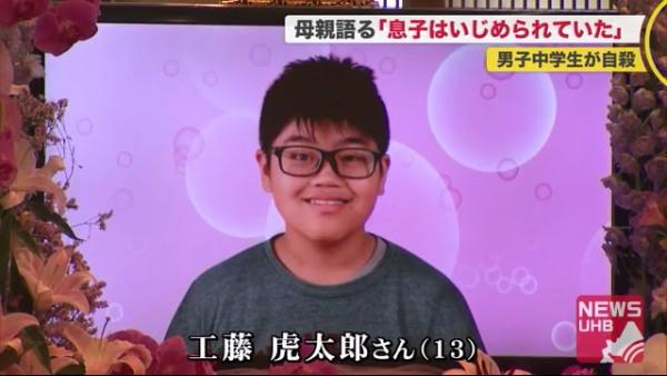 追記 自殺した男子中学生はサッカー部の工藤虎太郎さん