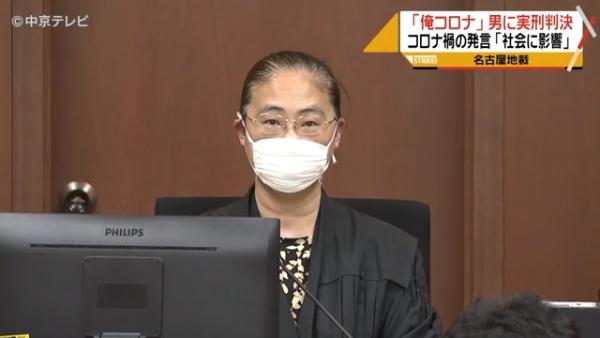 田辺三保子裁判官「社会全体に大きな影響を与え複数の前科がある」1