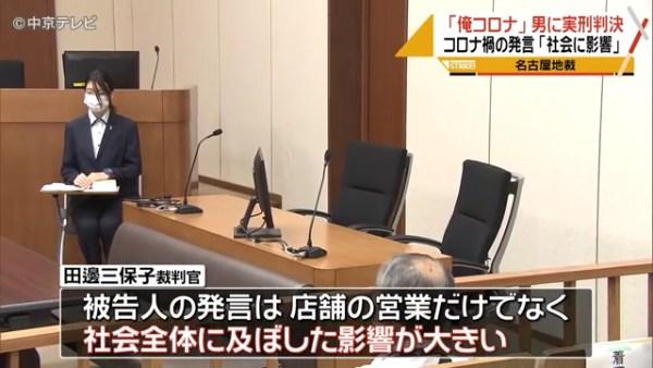 田辺三保子裁判官「社会全体に大きな影響を与え複数の前科がある」2