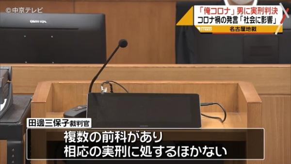 田辺三保子裁判官「社会全体に大きな影響を与え複数の前科がある」3