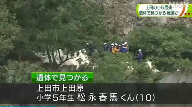 長野県上田市の崖の下(半過岩鼻)で小学5年生の松永春馬くん(10)の遺体が見つかる
