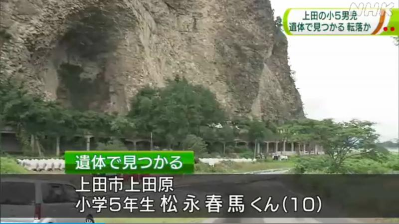 現場は長野県上田市小泉の「半過岩鼻」