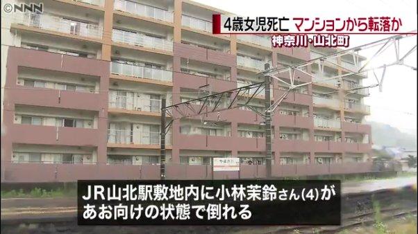 神奈川県山北町のマンション「サンライズやまきた」の6階から4歳の小林茉鈴ちゃんが転落して死亡