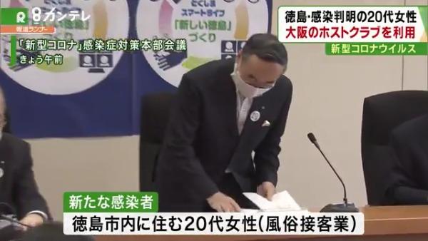 徳島県内6人目の新型コロナ感染女性(ドMなバニーちゃん 徳島店勤務)がTwitterを開設 接客の4人は陰性