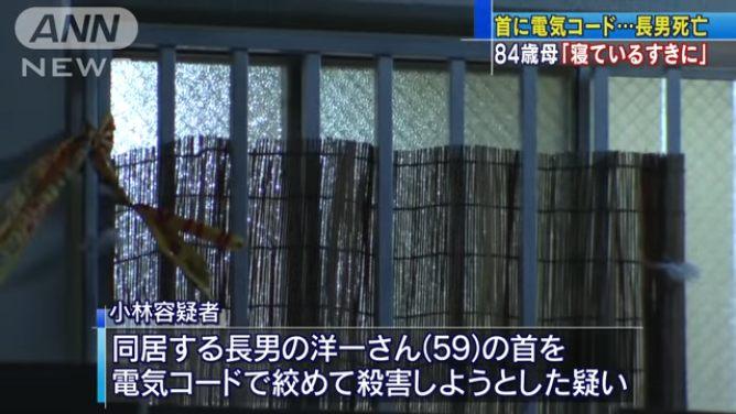 小林マリ子容疑者が長男の小林洋一さんの首を電気コードで絞める