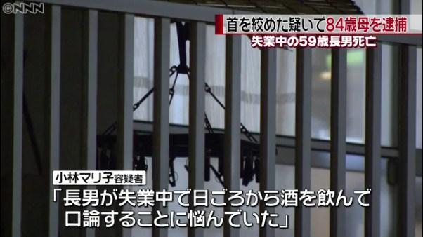小林マリ子容疑者「長男が失業中で日頃から酒を飲んで口論することに悩んでいた」