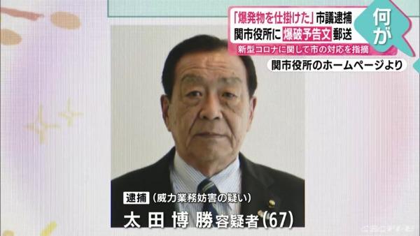 関市の市議・太田博勝容疑者(67)を逮捕 関市役所の上之保事務所に爆破予告文を郵送 現在5期目で議長を務めたことも