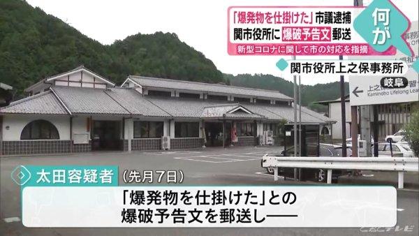 太田博勝容疑者が爆破予告文を送った関市役所の上之保事務所