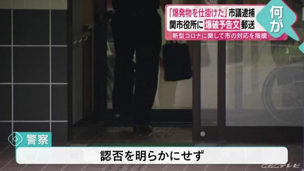 警察は太田容疑者の認否を明らかにせず
