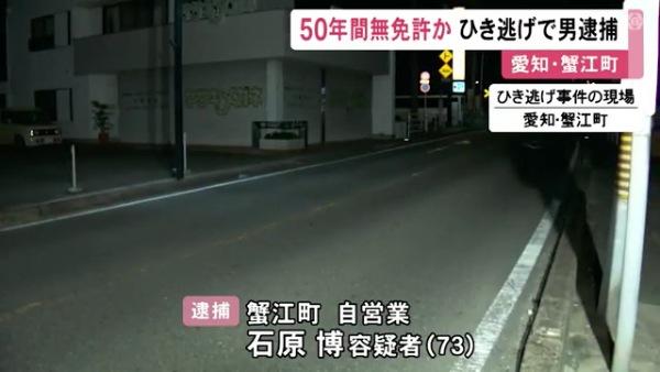 石原博容疑者(73)を逮捕 愛知県蟹江町の県道103号で無免許でひき逃げ 50年間1度も免許取得せず