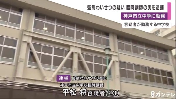 神戸市立高取台中学校の臨時講師・平松将容疑者(23)を強制わいせつで逮捕 マンションの駐車場で中3女子の胸を触りキス