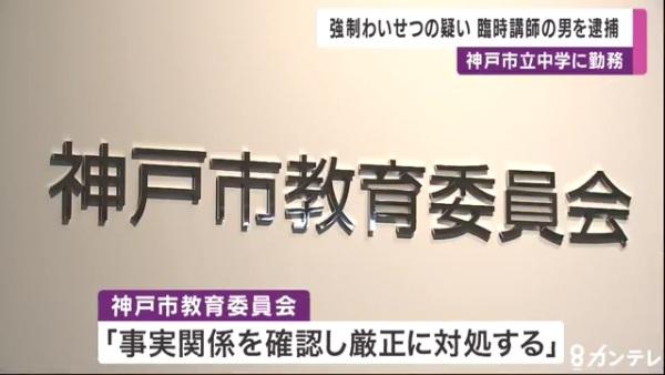 神戸市教育委員会「事実関係を確認し厳正に対処する」