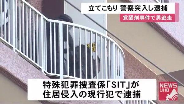 特殊犯罪捜査係「SIT」が突入し工藤達人容疑者を現行犯逮捕