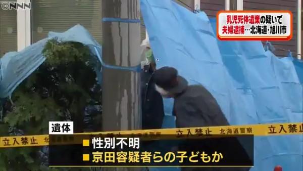 京田陵容疑者の自宅から性別不明の乳幼児の遺体が見つかる