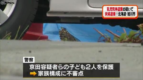 京田容疑者の子供2人を保護 家族構成に不審な点