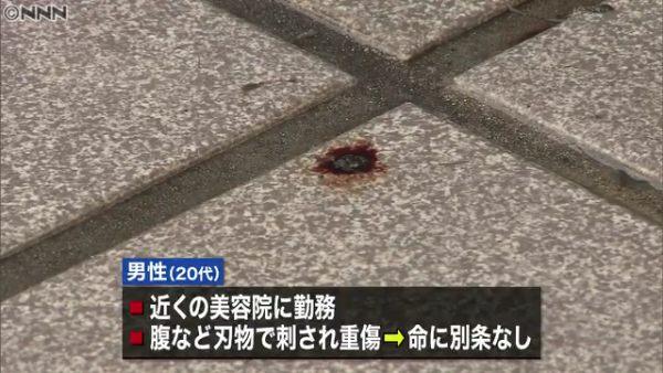 美容院に勤務する20代の男性が腹などを刺され重傷