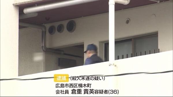 倉重貴英容疑者(36)を逮捕 広島市西区楠木町のマンション「楠木パークマンション」で2歳の長男を床に投げ落とす 意識不明