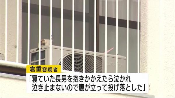 倉重貴英容疑者「寝ていた長男を抱きかかえたら泣かれ、泣き止まないので腹が立って投げ落とした」