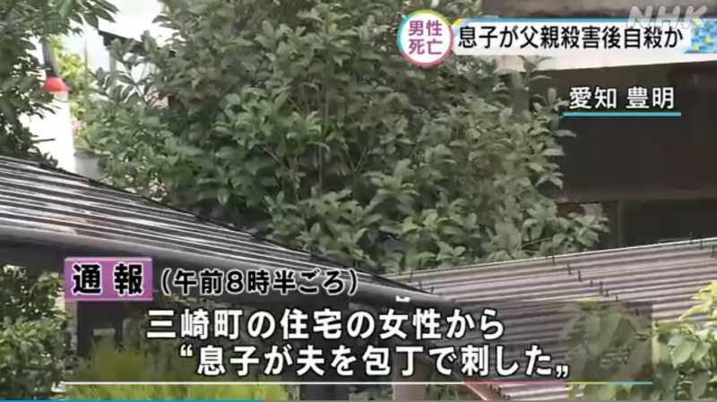 愛知県豊明市三崎町の住宅で西川和男さん(58)が30代の息子に刺され死亡 30代の息子は名鉄前後駅のホームから飛び降り自殺