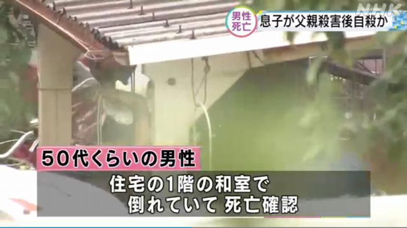 西川和男さんが腹など複数カ所刺され1階の和室で死亡
