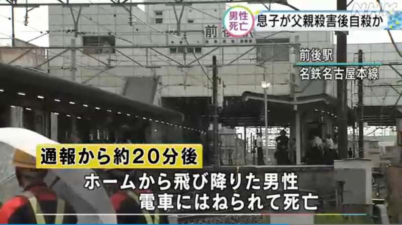 30代の息子が名鉄名古屋本線「前後駅」のホームから飛び降り自殺