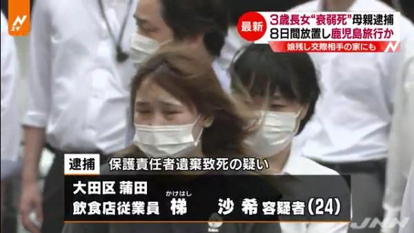 梯沙希容疑者(24)を逮捕 大田区蒲田1丁目のマンション「サンリバーマンション」に3歳の長女・稀華ちゃんを8日間放置し衰弱死させる
