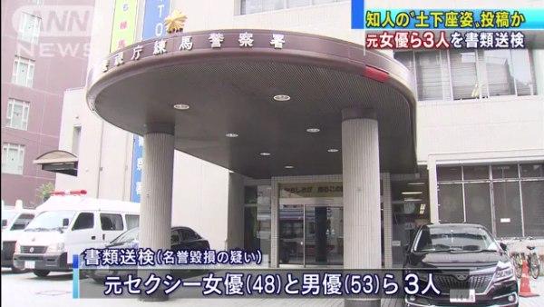 元セクシー女優の松本亜璃沙(48)とAV男優のピエール剣(53)ら3人を書類送検 知人男性2人に土下座させYouTubeに投稿