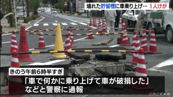 岐阜市松ケ枝町の国道256号で雨水貯留槽のふた外れ乗用車を突き上げる Twitterに瞬間のドラレコ映像