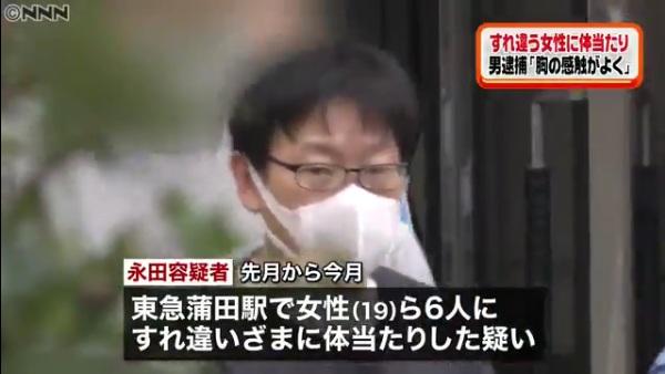 永田大輔容疑者(45)を逮捕 蒲田駅のコンコースで女性の胸を触る為に6人にすれ違いざまにタックル 「胸の感触が良くて」