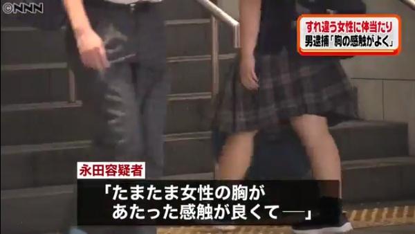 永田大輔容疑者「たまたま女性の胸が当たった感触が良くて」1