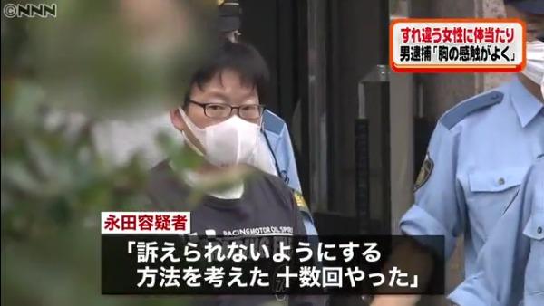永田大輔容疑者「たまたま女性の胸が当たった感触が良くて」2