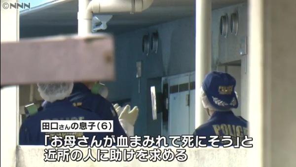 田口朱音さんの6歳の息子が「お母さんが血まみれで死にそう」と近所の人に助けを求める