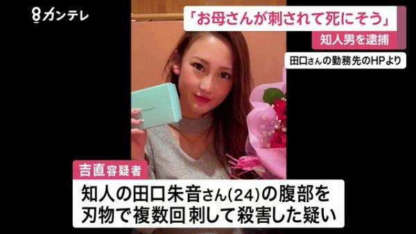 田口朱音さんは姫路のキャバクラ「CLUB Ace(エース) 」のキャバ嬢で吉直優一はそこのボーイ Facebook特定