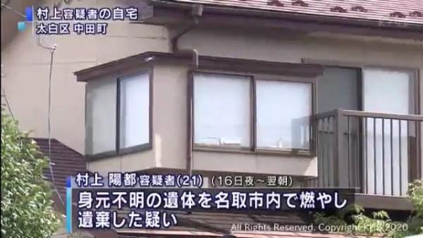 村上陽都容疑者(21)を逮捕 仙台市太白区中田町の自宅から母親の遺体を運び出し燃やす