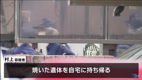 村上陽都容疑者は焼いた遺体を自宅に持ち帰っている