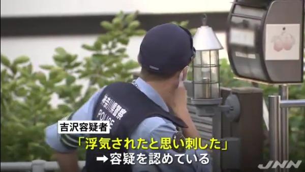吉沢弘紀容疑者「部屋に行ったところ室内に男性がいた。浮気されたと思い刺した」