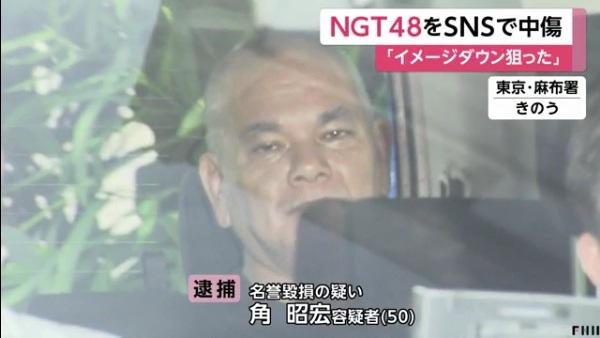 角昭宏容疑者(50)を名誉毀損で逮捕 NGT48のメンバーをTwitterで中傷 角昭宏のTwitter特定