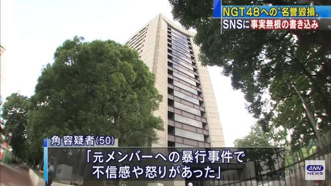 角昭宏容疑者「暴行事件で不信感がありイメージダウンを狙った」