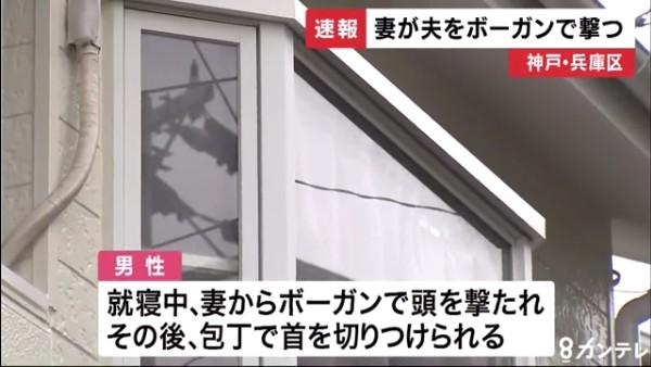 未希 樽井 神戸「妻がボーガン発射」殺されかけた夫が事件直後に放った言葉《親族が告白》