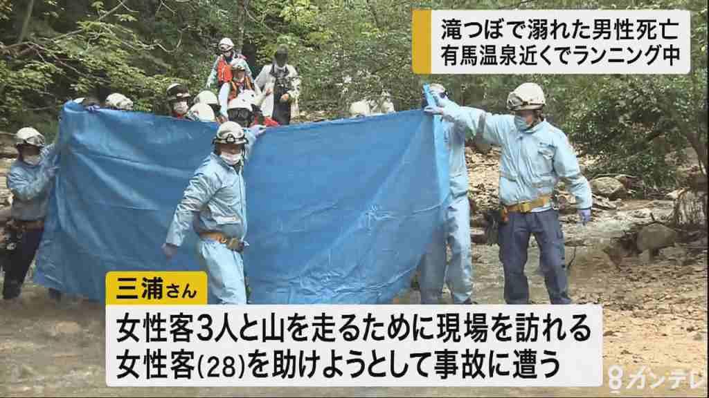 神戸市北区有馬町の太鼓滝で「RUN-WALK Style」代表の三浦誠司さんが死亡 滝壺に近づき溺れそうになった女性を救出