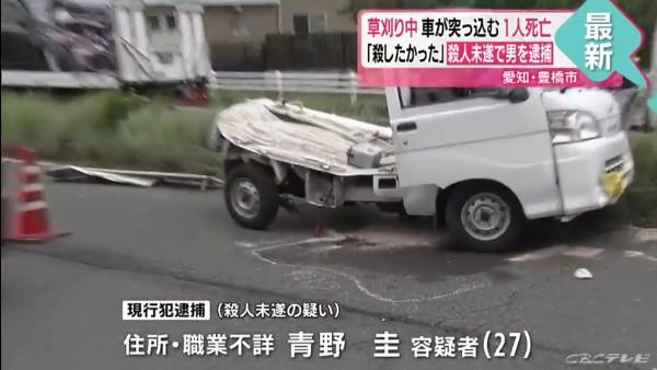 青野圭容疑者(27)を逮捕 豊橋市大村町高之城の「豊川街道」で除草作業員らに車で突っ込み死亡させる 「神になりたかった」