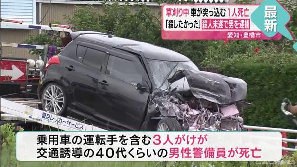 40代の交通誘導員が死亡 除草作業員2人がケガ