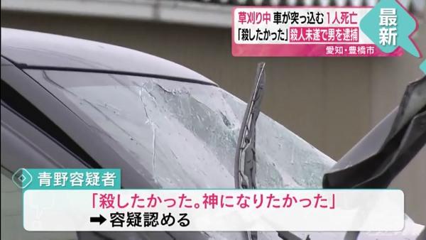 青野圭容疑者「殺したかった。神になりたかった」